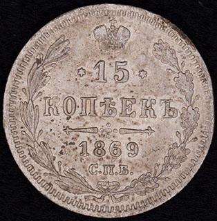 15 копеек 1869 г. СПБ НI. Серебро