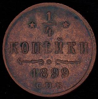 1/4 копейки 1899 г. СПБ. Медь