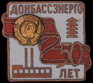 «50 лет Донбассэнерго». Латунь, эмаль