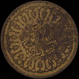 Тунис. 50 миллимов 1380 (1960) г. Латунь
