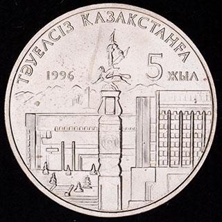 Казахстан. 20 тенге 1996 г. «5 лет Независимости Казахстана». Без руки. Нейзильбер