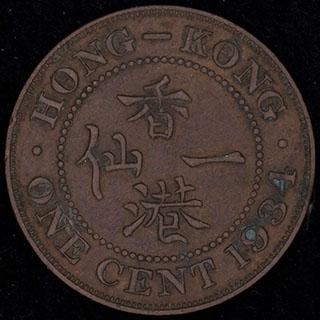 Гонконг. 1 цент 1934 г. Бронза
