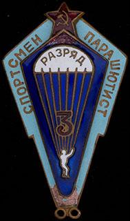 «Спортсмен-парашютист 3-го разряда». Бронза, эмаль. Оригинальная закрутка утрачена