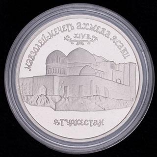 5 рублей 1992 г. «Мавзолей-мечеть Ахмеда Ясави в г. Туркестане (Республика Казахстан)».  Медно-никелевый сплав