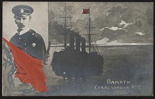 Памяти Севастополя. Почтовая карточка