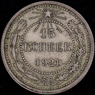 15 копеек 1921 г. Серебро