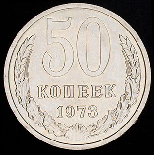 50 копеек 1973 г. Медно-цинково-никелевый сплав