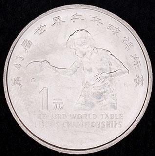 Китай. 1 юань 1985 г. «43-й чемпионат мира по настольному теннису». Медно-никелевый сплав
