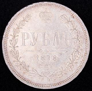 Рубль 1878 г. СПБ НФ. Серебро