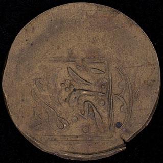 Бухарское ханство. Алим-хан. 10 тенег 1337 г.х. (1918 г.). Латунь, из стреляных гильз