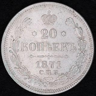 20 копеек 1871 г. СПБ НI. Серебро