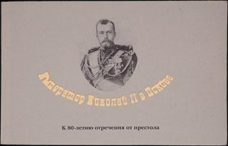 «Император Николай II в Пскове. К 80-летию отречения от престола». Альбом с репродукцией открыток