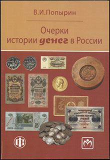 Попыпин В.И. «Очерки истории денег в России»