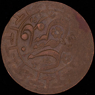 Бухарское ханство. Алим-хан. 3 тенге 1337 г.х. (1918 г.). Медь