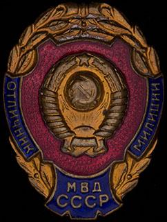 «Отличник милиции». Бронза, позолота, эмаль. Оригинальная закрутка