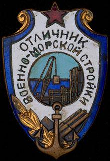 «Отличник военно-морской стройки». Латунь, позолота, эмаль. Оригинальная закрутка утрачена