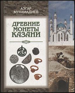 Мухамадиев А. «Древние монеты Казани»
