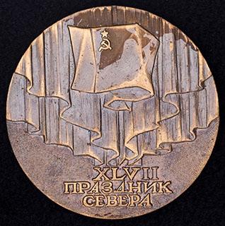 «Мурманск. XLVII Праздник Севера». Томпак. Диаметр 51,2 мм.