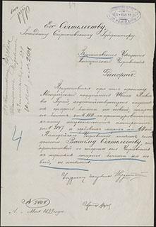 Рапорт о замене билета на новый австрийского подданного И.П. Гулей