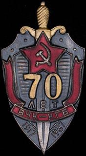 «70 лет ВЧК КГБ». Бронза, позолота, эмаль, эмаль. Оригинальная закрутка