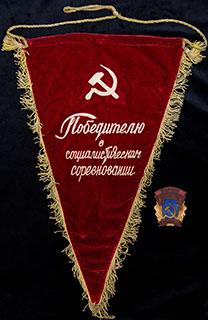 Лот из знака «Отличник социалистического соревнования РСФСР» и вымпела. 2 шт.