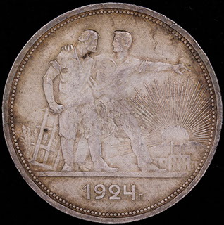 Рубль 1924 г. ПЛ. Серебро