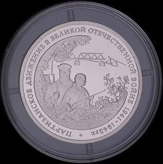 3 рубля 1994 г. «Партизанское движение в Великой Отечественной войне». Медно-никелевый сплав. Proof