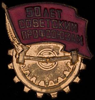 «50 лет советским профсоюзам». Латунь, позолота, эмаль