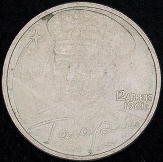 2 рубля 2001 г. «40 лет космическому полету Ю.А. Гагарина». Медно-никелевый сплав