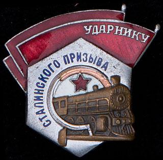 «Ударнику Сталинского призыва». Бронза, серебрение, эмаль. Оригинальная закрутка утрачена