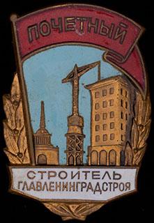 «Почетный строитель Главленинградстроя». Латунь, эмаль