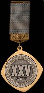«Советский комитет защиты мира». Металл белого и желтого цвета