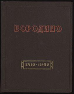 «Бородино 1812-1962 гг. Документы, письма, воспоминания»