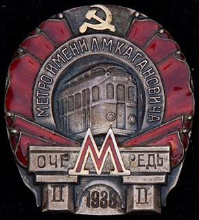 «Метрополитен. 2 очередь 1938 г.». Бронза, позолота, серебрение, эмаль. Оригинальная закрутка