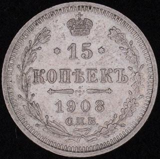 15 копеек 1908 г. СПБ ЭБ. Серебро