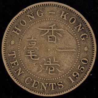 Гонконг. 10 центов 1950 г. Бронза
