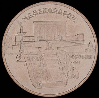 5 рублей 1990 г. «Матенадаран, г. Ереван». Медно-цинково-никелевый сплав. Улучшенное качество