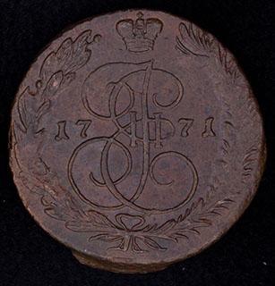 5 копеек 1771 г. ЕМ. Медь