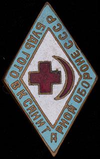 «Будь готов к санитарной обороне СССР». Латунь, эмаль