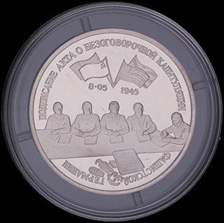 3 рубля 1995 г. «Подписание Акта о капитуляции фашистской Германии». Медно-никелевый сплав. Proof