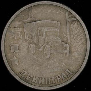 2 рубля 2000 г. «Ленинград, 55 лет Победы». Медно-никелевый сплав