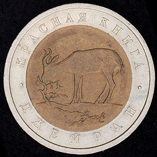 50 рублей 1994 г. «Джейран». Алюминиевая бронза, медно-никелевый сплав