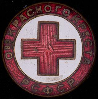 «Общество Красного Креста РСФСР». Бронза, эмаль. Оригинальная закрутка