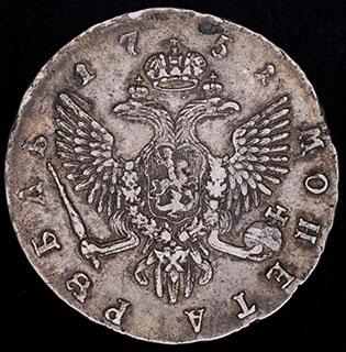 Рубль 1751 г.  СПБ. Серебро