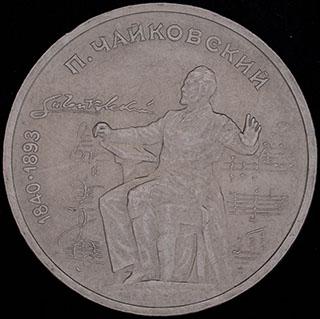 Рубль 1990 г. «150 лет со дня рождения П.И. Чайковского». Медно-цинково-никелевый сплав