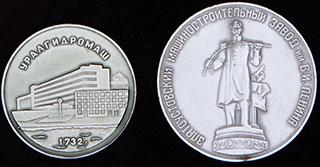 Лот из медалей на тему заводов. 2 шт.