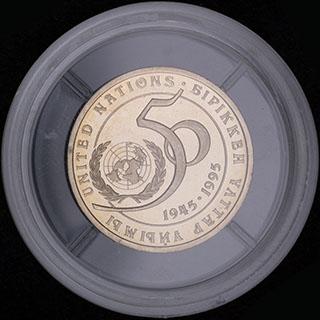 Казахстан. 20 тенге 1995 г. «50 лет ООН». Нейзильбер. Proof