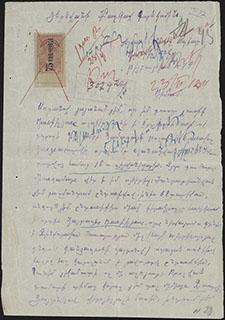 Документ на армянском языке с гербовыми марками