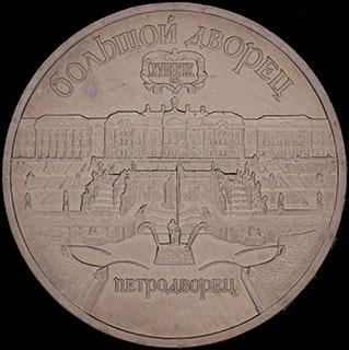 5 рублей 1990 г. «Большой дворец, г. Петродворец». Медно-цинково-никелевый сплав. Улучшенное качество