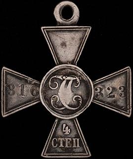 ГК IV степени № 816 323